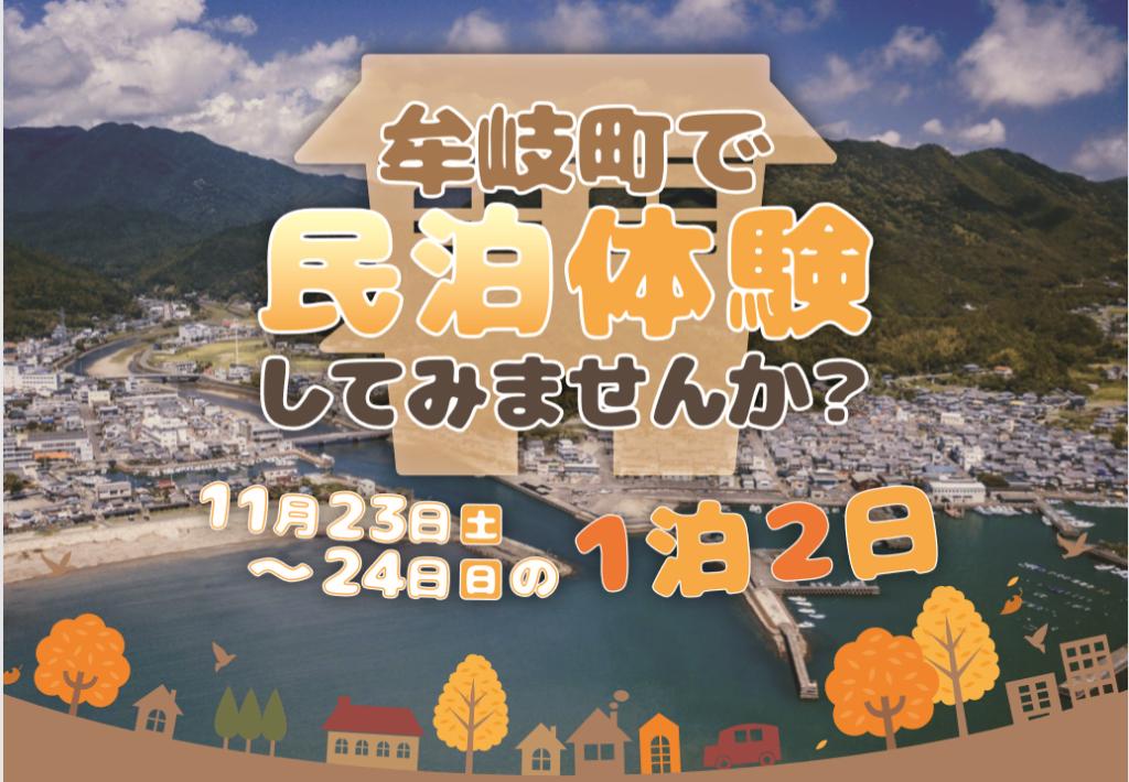 牟岐町で民泊体験してみませんか?